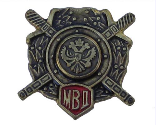 MVD - The Ministry of Internal Affairs