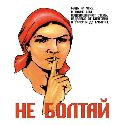 The KGB secrets