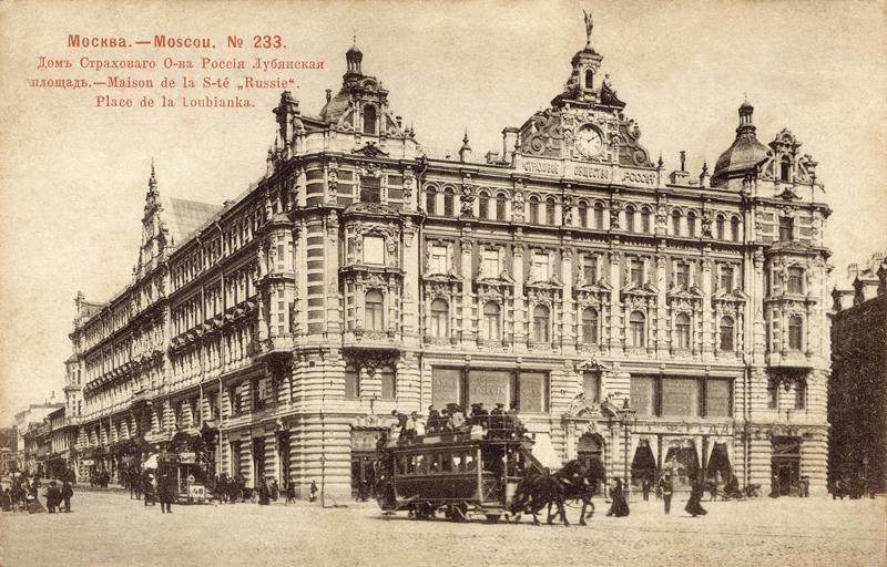 The Lubyanka before 1917