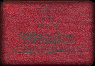 The Soviet Army - Smersh ID
