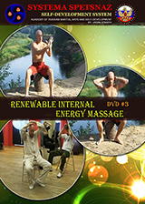 Self-Development DVD #3: Renewable Internal Energy Massage